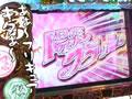 #158 パチスロ黄門ちゃま喝/アナザーゴッドハーデス~奪われたZEUS ver.~