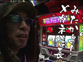 #229 スーパーリノMAX/沖ドキ!パラダイス-30
