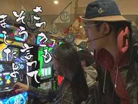 #255 ミリオンゴッド-神々の凱旋-/麻雀格闘倶楽部2/パチスロ 貞子3D/パチスロ ウィッチクラフトワークス