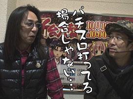 #296 ぱちスロ 仮面ライダーBLACK/盗忍!剛衛門