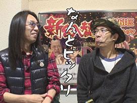 #297 ぱちスロ 仮面ライダーBLACK/盗忍!剛衛門/ハナビ