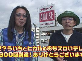 #300 CR餃子の王将3 王盛プラス/CRスーパー海物語IN沖縄 桜バージョン