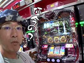 #384  アナザーゴッドハーデス‐奪われたZEUSver.‐/パチスロ ボンバーパワフルⅢ