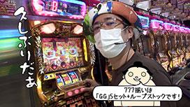 #450 ミリオンゴッド -神々の凱旋-/ぱちんこ仮面ライダー轟音/パチスロ モンキーターンⅣ