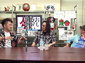 #305 鬼Dイッチー(後編)