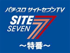 サイトセブンTV 特番