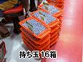 #184 CRスーパー海物語IN沖縄3/CRぱちんこクロユリ団地
