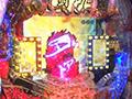 #258 CR大海物語2/CR燃える闘魂アントニオ猪木~格闘技世界一決定戦~
