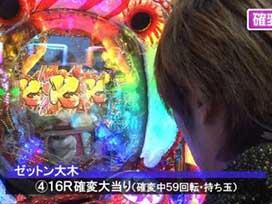 #266 CR真・花の慶次/CR大海物語2/CRスーパー海物語IN沖縄3 桜バージョン