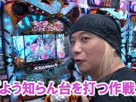 #339 ぱちんこCR真・北斗無双/CRぱちんこAKB48 バラの儀式