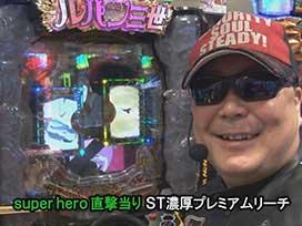 #373 CRぱちんこ GANTZ/CRルパン三世~I'm a super hero~不二子におまかせ
