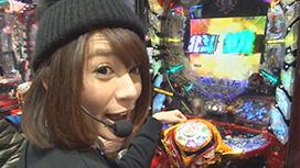 #410 CR地獄少女 宵伽/CR真・北斗無双