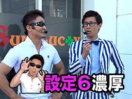 #483 ぱちんこ必殺仕事人 総出陣/ぱちんこ冬のソナタRemember Sweet Version