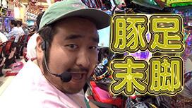 #490 CRぱちんこ冬のソナタRemember/ぱちんこGANTZ:2/ぱちんこCR真・北斗無双