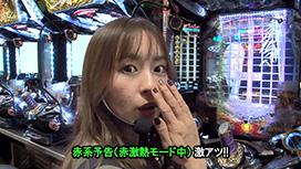 #506 P義風堂々!!~兼続と慶次~2/ぱちんこ新・必殺仕置人