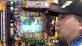 #509 CRルパン三世 LAST GOLD/CRフィーバー戦姫絶唱シンフォギア
