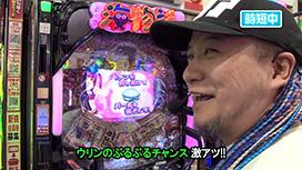#510 CRルパン三世 LAST GOLD/CR大海物語4 BLACK/ぱちんこCR真・北斗無双
