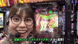 #519 ぱちんこAKB48ワン・ツー・スリー!!フェスティバル/P義風堂々!!~兼続と慶次~2