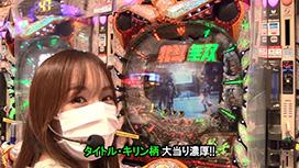 #540 ぱちんこCR真・北斗無双/ぱちんこAKB48ワン・ツー・スリー!!フェスティバル