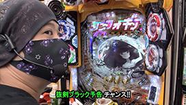 #552 Pフィーバー戦姫絶唱シンフォギア2/CR真・花の慶次2 漆黒の衝撃