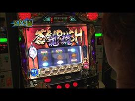 #13 バジリスク~甲賀忍法帖~Ⅱ/新鬼武者 再臨