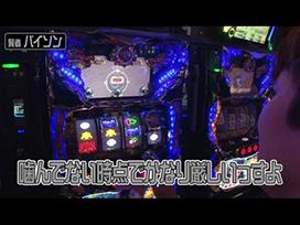 #75 パチスロリング 呪いの七日間/パチスロ蒼天の拳2