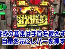 #454 アナザーゴッドハーデス~奪われたZEUS ver.~