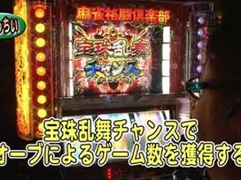 #460 パチスロ ケロット3/麻雀格闘倶楽部