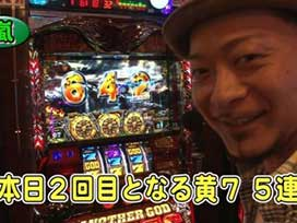 #467 アナザーゴッドハーデス~奪われたZEUS ver.~/パチスロ鉄拳3rd