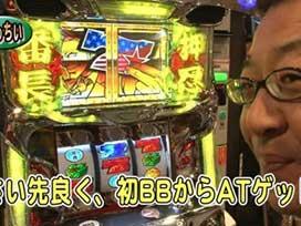 #488 ドリームジャンボ 幸福のチケットを君に/押忍!サラリーマン番長/ニューアイムジャグラーEX