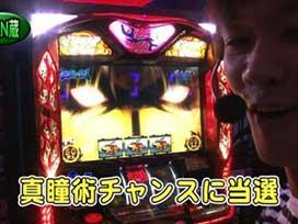 #524 バジリスク~甲賀忍法帖~絆/マイジャグラーⅡ/パチスロ ゴッドイーター