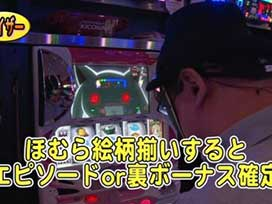 #532 SLOT魔法少女まどか☆マギカ/パチスロ北斗の拳 強敵