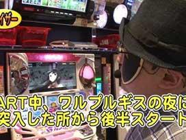 #541 SLOT魔法少女まどか☆マギカ/ミリオンゴッド-神々の凱旋-