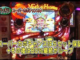 #553 マジカルハロウィン5/沖ドキ!トロピカル/ハナビ