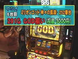 #618 押忍!番長3/マイジャグラーⅢ/ミリオンゴッド-神々の凱旋-