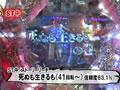 シーズン7 #2 CR怪物くん デーモンの剣/パチンコCR 弾球黙示録カイジ3/CR麻雀姫伝/CR真・花の慶次