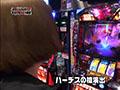 #104 CRルパン三世~消されたルパン~/CR北斗の拳5 覇者/アナザーゴッドハーデス