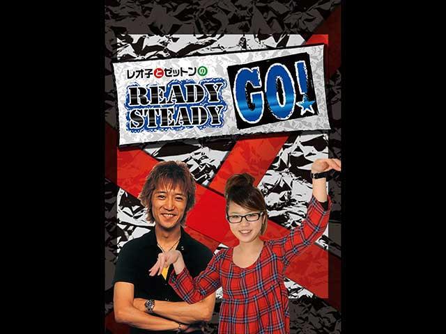 レオ子とゼットンのReadySteady Go!