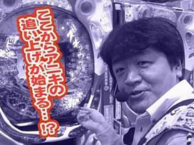 #2 ゴルゴ13 PAYBACK TIME/CRぱちんこ冬のソナタfinal