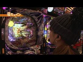 #18 ぱちんこCR北斗の拳6 拳王/CR FEVER KODA KUMI LEGEND LIVE/CRアタックNo.1 feat.はるな愛&照英