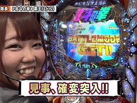 #138 ぱちんこCR真・北斗無双/P北斗の拳8 覇王