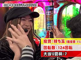 #148 CR真・怪獣王ゴジラL-KH/ぱちんこ 新・必殺仕置人