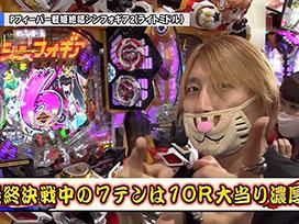 #153 Pフィーバー戦姫絶唱シンフォギア2/P大工の源さん超韋駄天