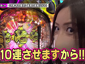 #157 CR真・花の慶次2 漆黒の衝撃/ぱちんこ 新・必殺仕置人TURBO