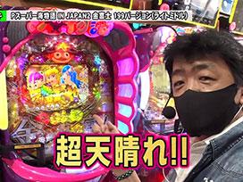 #159 P大工の源さん超韋駄天/Pスーパー海物語 IN JAPAN2 金富士 はんなり199バージョン