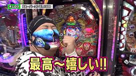 #168  Pフィーバー戦姫絶唱シンフォギア2/Pパイレーツオブダイナマイトキング/Pスーパーコンビα7500