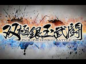 双極銀玉武闘 PAIR PACHINKO BATTLE