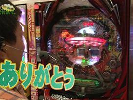 #7 楽園パチンコCRおしおきピラミッ伝with丸高愛実/CR X-FILES 宇宙人帰還計画!/CR牙狼外伝 桃幻の笛