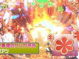 #14 CRルパン三世~消されたルパン~/CRぱちんこキン肉マン 夢の超人タッグ編/CRうる星やつら電撃 LOVE ATTACK