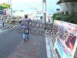 #41 やじきた道中記乙/スロット バットマン/ぱちんこCR北斗の拳6 拳王